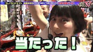 九州・山口の地上波で放送中!! 特別ゲストに「鳥居みゆき」を迎え、いつ...