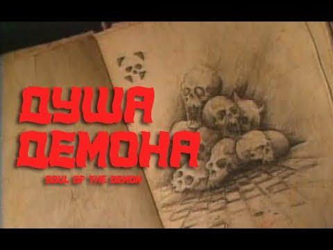 Душа Демона / Soul of the Demon