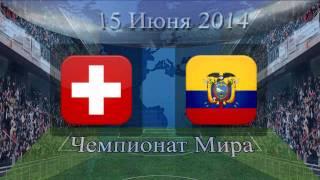 Швейцария Эквадор, 15 Июня 2014, Чемпионат Мира