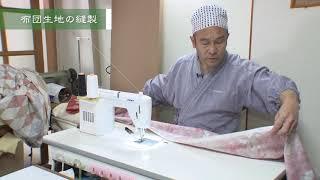 「TOKYO匠の技」技能継承動画「寝具製作熟練技能編」