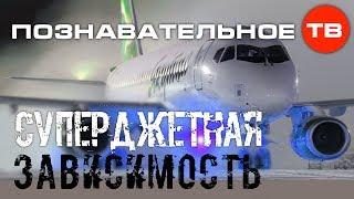 Высказывания: Суперджетная зависимость России (Познавательное ТВ, Антон Романов)