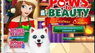 """Игра """"Уход за животными на Рождество"""" #1"""