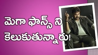 Reasons Behind Khaidi No 150 Movie Controversies | Chiranjeevi | Ram Charan | Maruthi Talkies