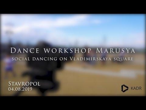 """Танцы от мастерской """"Маруся"""""""