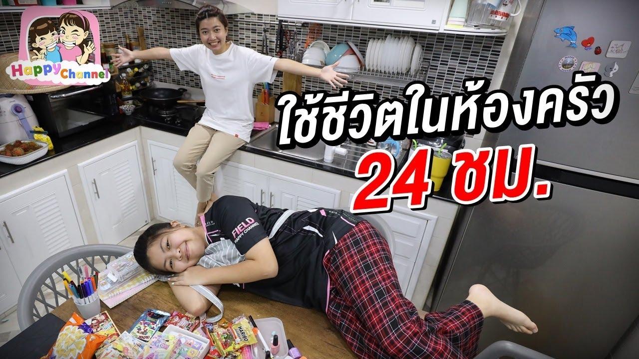 ใช้ชีวิตในห้องครัว 24 ชม.พี่ฟิล์ม น้องฟิวส์ Happy Channel