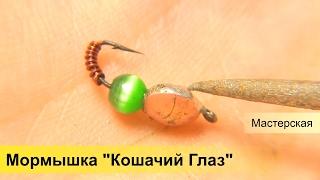 Как сделать мормышку Кошачий Глаз своими руками - вариант №2