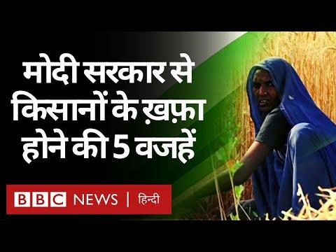 Agriculture Bills पर Narendra Modi सरकार से Farmers की नाराज़गी ख़त्म क्यों नहीं हो रही? (BBC Hindi)