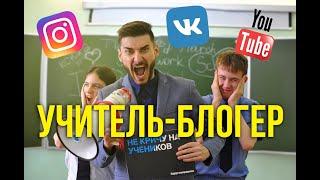 Белгородский учитель — Инста-блогер.  Он собрал 5 миллионов просмотров в musical.ly (TikTok).