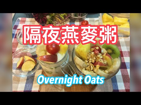 健康早餐~隔夜燕麥粥Overnight Oats零失敗料理