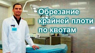 Обрезание крайней плоти в Москве(, 2015-11-24T10:57:07.000Z)