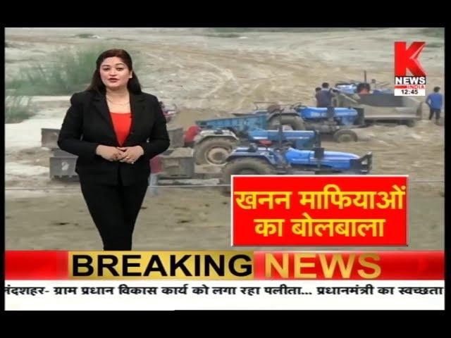खनन माफियाओं को बोलबाला    Special Report    Knews