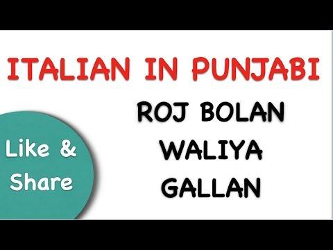 Come Italian Words In Punjabi