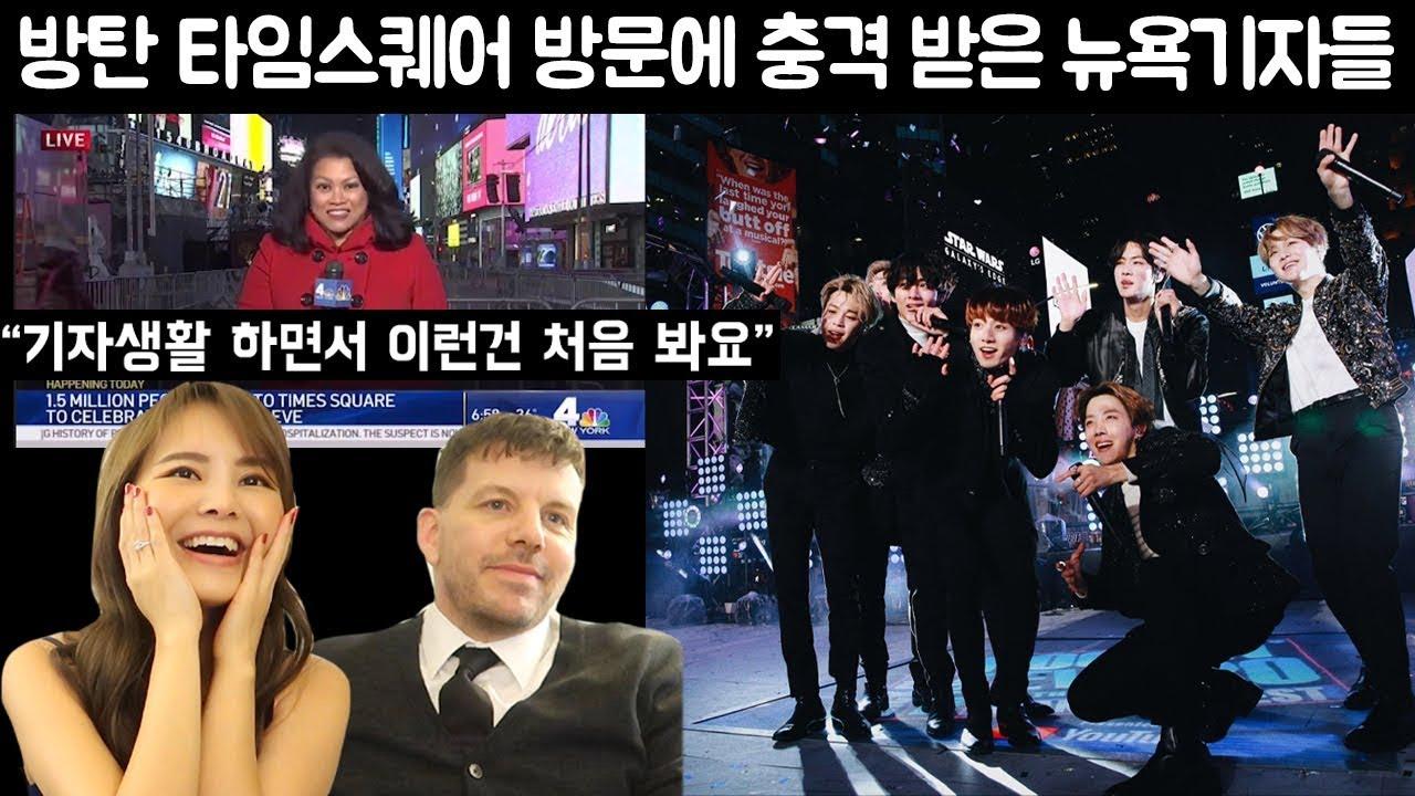 방탄소년단 타임스퀘어 공연 보려고 기저귀 차고 모인 해외 아미들 + 그걸 본 우리의 반응 #BTS