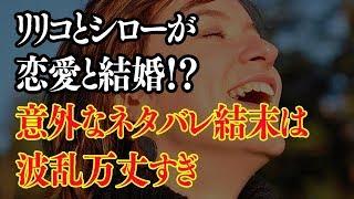 NHK朝ドラ「わろてんか」のミスリリコ&シローの漫才コンビに新展開があ...
