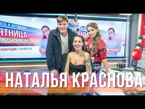 Наталья Краснова в Вечернем шоу с Юлией Барановской