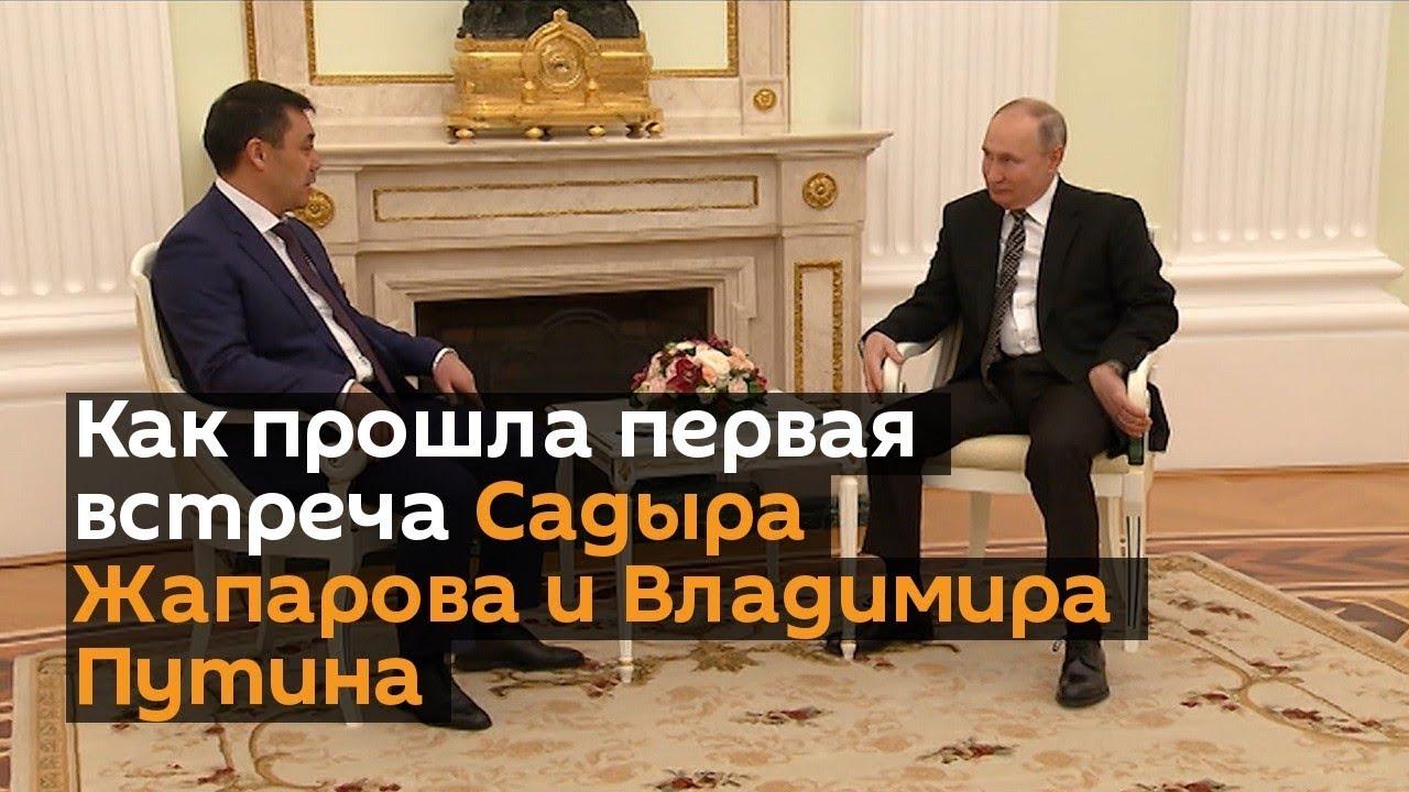 Как прошла первая встреча Садыра Жапарова и Владимира Путина