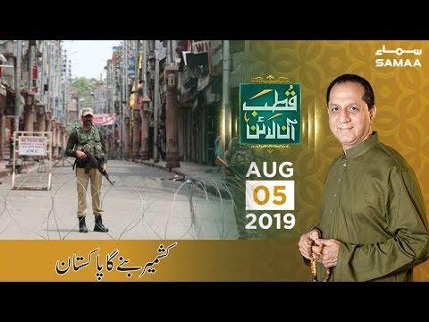 'Kashmir Banega Pakistan' | Qutb Online | SAMAA TV | 05 August 2019