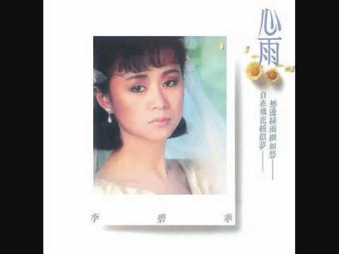 李碧華 - 心雨 / Heart Rain (by Lilian Lee)