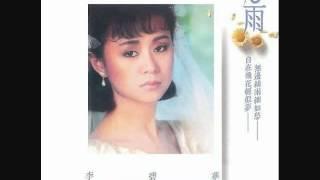 李碧華 - 心雨 / Heart Rain (by Lilian Lee)