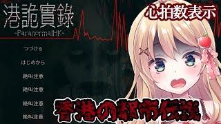 【港詭實錄ParanormalHK】心拍数と発汗量を計測、表示しながらホラーゲーム!「Heart Rate game」