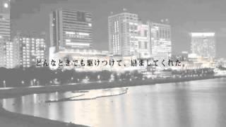STEAL-I - 贈る歌 ~かけがえのない君へ~ feat. SHIN from CLIFF EDGE