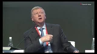Смотреть видео Анатолий Чубайс l Цифровой форум 2018 Санкт-Петербург онлайн