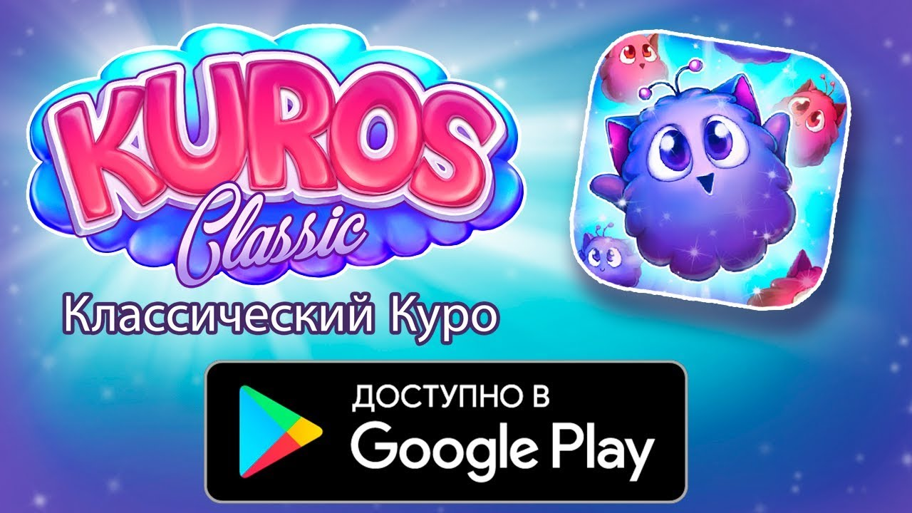 Kuros Classic - теперь доступен для Android в Google Play - трейлер видео - RUSSIAN