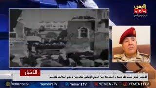 الرئيس يقيل مسؤولا عسكريا لمقارنته بين الدعم الإيراني للحوثيين ودعم التحالف للجيش | تقرير يمن شباب
