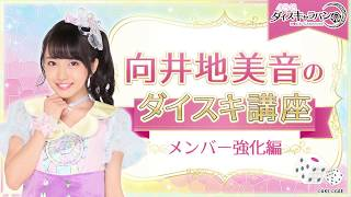 みーおんこと向井地美音が誰でも簡単に楽しめる新作スマホゲーム『AKB48ダイスキャラバン』(略称『ダイスキ』)を紹介します。 ◇◇『AKB48 ダイスキャラバン』略して『 ...