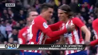 Ατλέτικο Μαδρίτης - Ρεάλ Σοσιεδάδ 2-1 /14η αγ. Primera Division {2-12-2017}