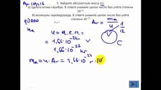 Задачи по химии. Абсолютная масса атома. Простейшие химические расчёты