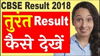 CBSE Board Result 2018, How to see result Quickly, Official way with Proof, 🔴