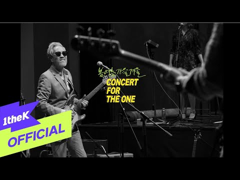 Beauty (Concert for The One) / SSaW
