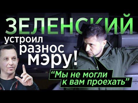 ЗЕЛЕНСКИЙ УСТРОИЛ РАЗНОС МЭРУ: В Очакове нет дорог!