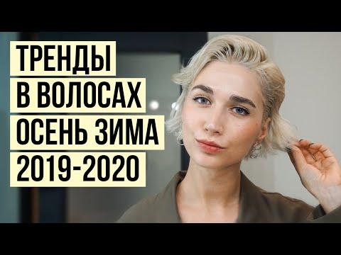 Тренды в волосах осень-зима 2019-2020 : стрижки, прически, окрашивание