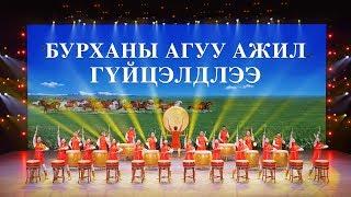 """Магтан дууны бүжиг 2019 """"Бурханы агуу ажил гүйцэлдлээ""""  Бурхан алдаршсаныг магтан дуулъя"""