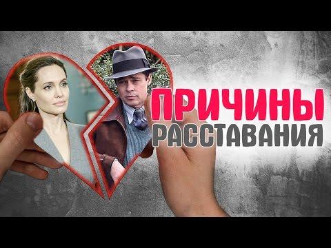 Анджелина Джоли и Брэд Питт. Топ версий расставания. ЗВЁЗДНЫЕ ПАРЫ #12