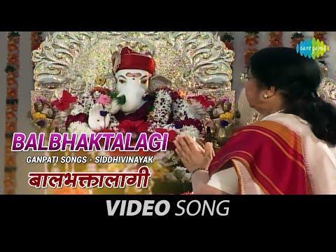 Balbhaktalagi - Ganpati Songs - Marathi Songs - Bhaktigeete - Siddivinayak