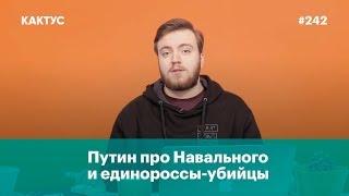 Путин про Навального и единороссы-убийцы