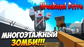 Weekend Drive   ЗОМБИ-ЗИЛЛА!