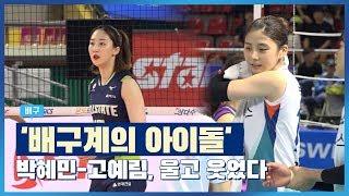 '배구계의 아이돌' 박혜민-고예림, 울고 웃었다