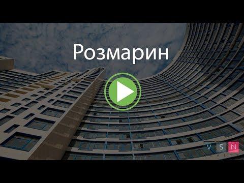 ЖК «Розмарин»
