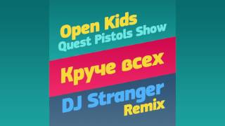 Open Kids feat Quest Pistols Show - Круче Всех (DJ Stranger Remix)