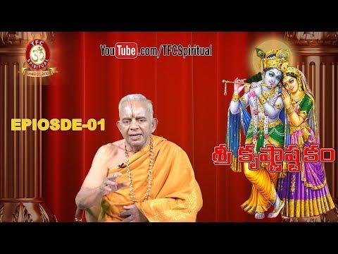 Sri Krishna Ashtakam Ep-01|| Parayanam ||by Sri TKV Raghavan || Tfc Spiritual