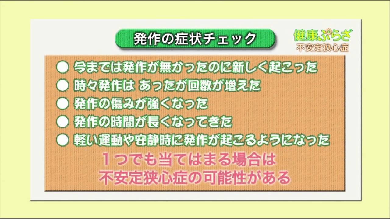 狭 心 症 不 安定 虚血性心疾患(狭心症・心筋梗塞) 慶應義塾大学病院 KOMPAS