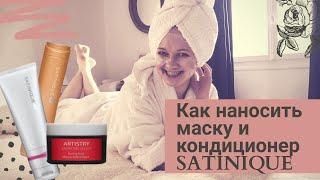 Как наносить маску и кондиционер для волос SATINIQUE