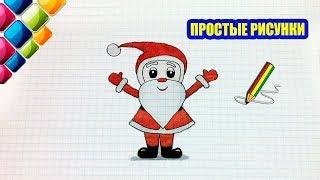Простые рисунки #451 Как просто нарисовать Санта Клауса /скоро новый год!