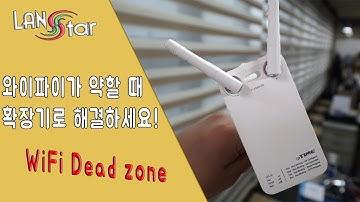 와이파이 신호가 약하면 와이파이 확장기를 이용하세요! (ipTIME extender n3)