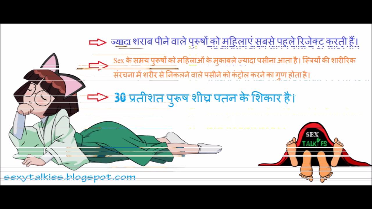 Facts About Sex in Hindi | सेक्स के बारे में तथ्य | Sexy Talkies| Sex Gyan|