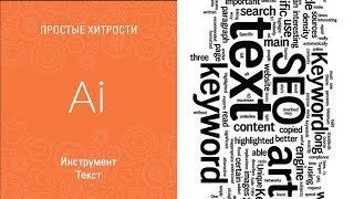 Инструмент текст в Adobe Illustrator CC || Уроки Виталия Менчуковского